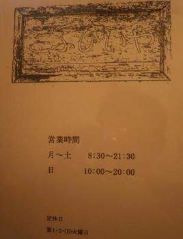 P4051579.JPG