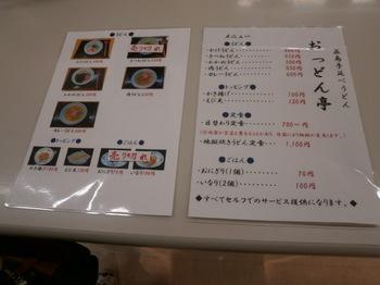 PC290037.JPG